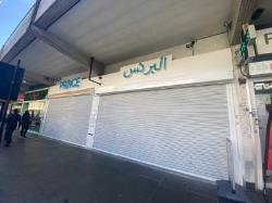 Commercial - Retail To Let  London Greater London W2